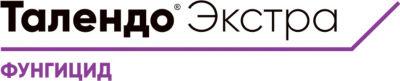 Логотип Талендо Экстра Фунгицид